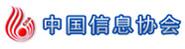 信息协会logo