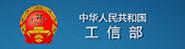工信部logo